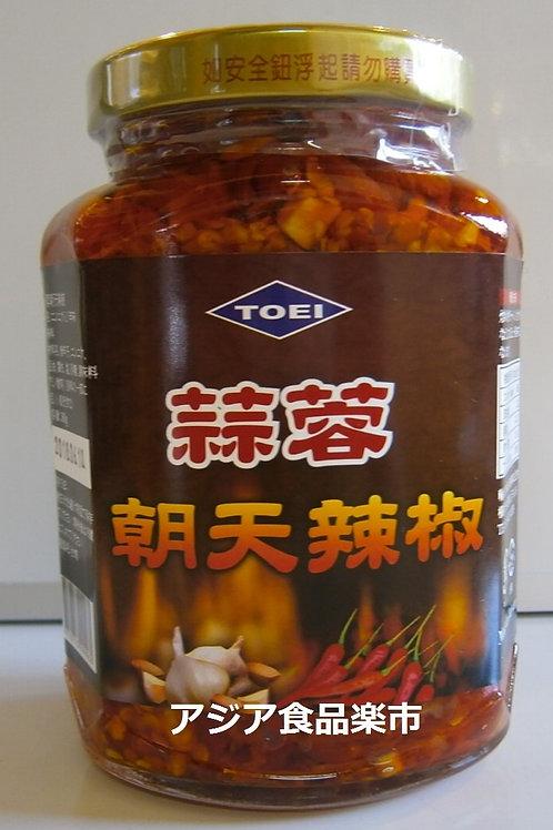 蒜蓉朝天辣椒(にんにく入り辛味調味料)380g