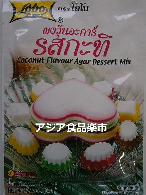 タイ風寒天の素【ココナッツ味】60g