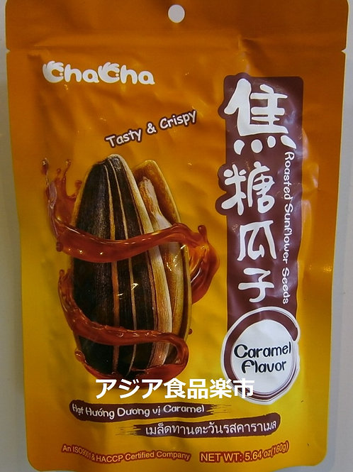 洽洽 焦糖瓜子(キャラメル風味ひまわりの種) 160g