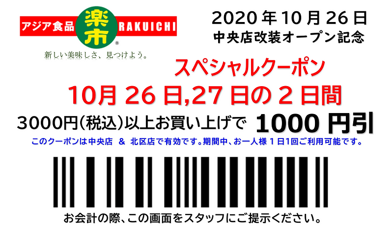 改装記念クーポン_2020改定.PNG