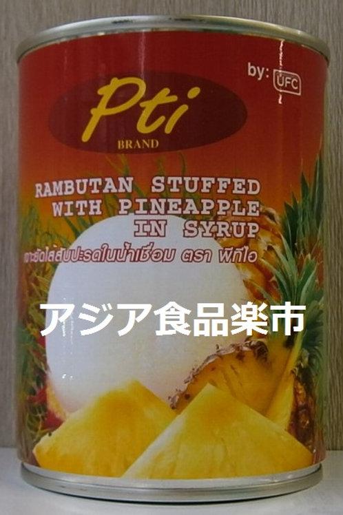 ランブータン・パイナップル シロップ漬け 565g