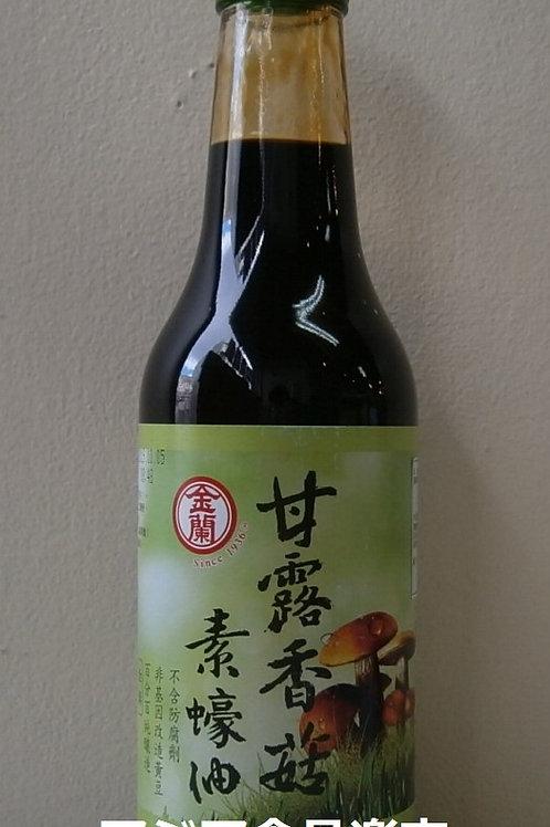 金蘭 甘露香茹素蚝油(椎茸精進オイスターソース) 500㎖