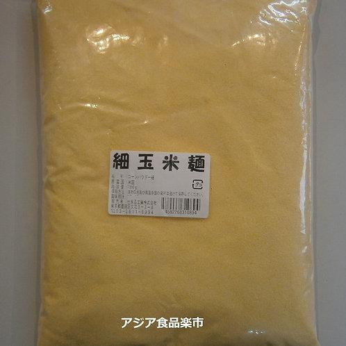 細玉米麺(コーンパウダー,細挽き)1Kg