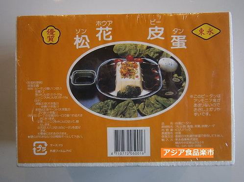 台湾 松花皮蛋(ピータン)