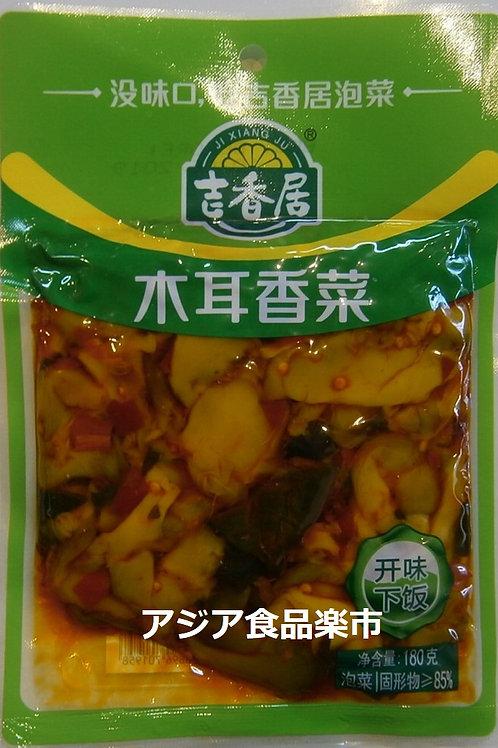 吉香居 木耳香菜