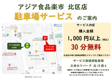 北区店駐車場サービスのお知らせ.PNG
