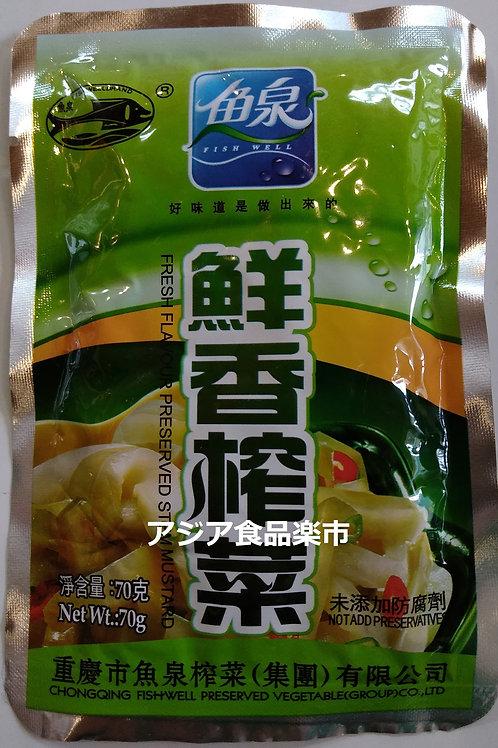 魚泉搾菜(味付けザーサイ)鮮香