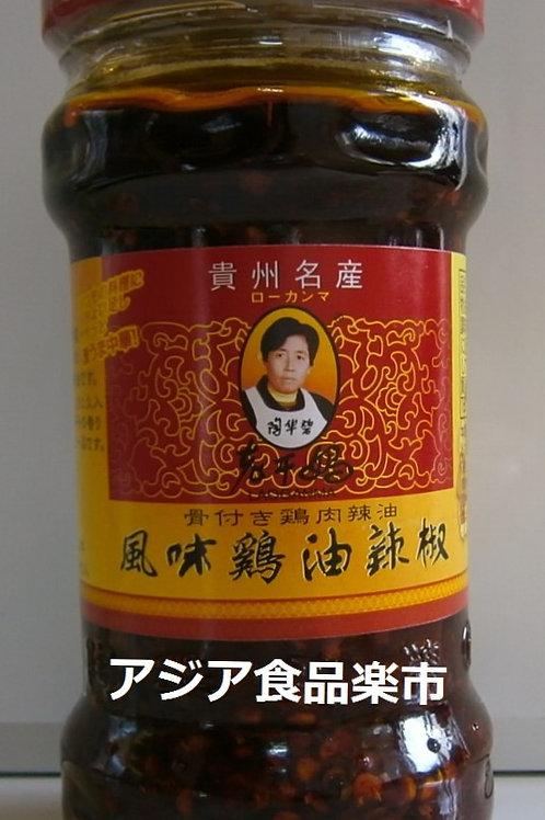 老干媽 風味鶏油辣椒  280g