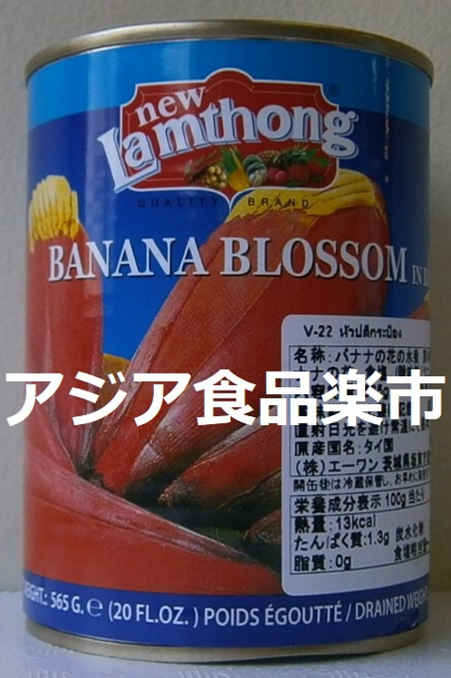 バナナの花の水煮 565g