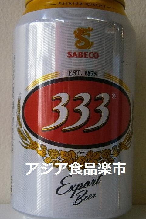 333(バーバーバー)ビール