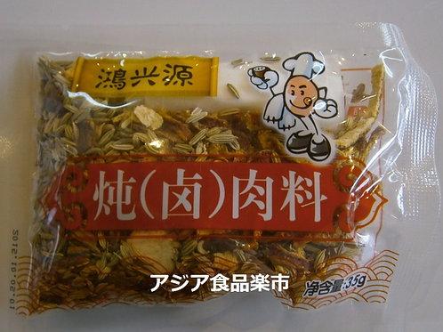 鸿兴源  炖(卤)肉料  35g