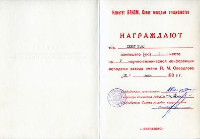 Диплом лауреата 5 научно-технической  конференции молодёжи ЗТрМ им. Я. М. Свердлова (12.06.1986) 3