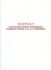 Диплом лауреата 5 научно-технической  конференции молодёжи ЗТрМ им. Я. М. Свердлова (12.06.1986) 2