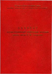 Диплом лауреата 5 научно-технической  конференции молодёжи ЗТрМ им. Я. М. Свердлова (12.06.1986) 1