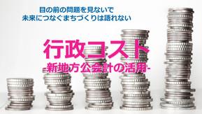(No.58)行政コスト~目の前の問題を見つける