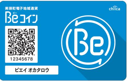 (No.106) 地域通貨Beコインに魔法なし~衆知を集め地元経済をつくる!
