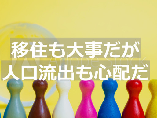 (No.105)上川管内市町村の人口移動|速報