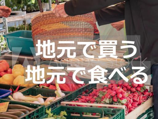 (No.107) アフターコロナ|地元経済の立て直し|枝廣淳子氏に学ぶ
