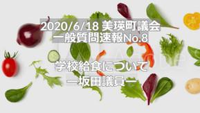 (No.94) 議会レビュー|学校給食運営(一般質問・坂田議員)