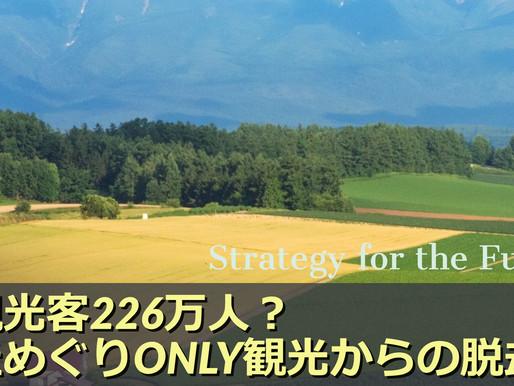 (No.60)観光産業をめぐる5つの論点