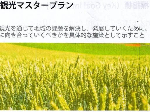 (No.25) 観光マスタープラン‐案(速報)