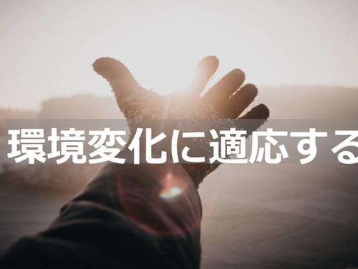 (No.97) まちづくりとは変化を創り出すこと