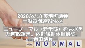 (No.90) 議会レビュー ニューノーマル(新常態)を見据えた町政運営ほか(一般質問・青田議員)