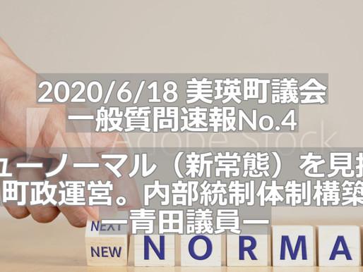 (No.90) 議会レビュー|ニューノーマル(新常態)を見据えた町政運営ほか(一般質問・青田議員)