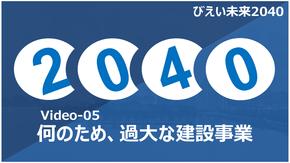 (No.54) Video-05 何のため、過大な建設事業
