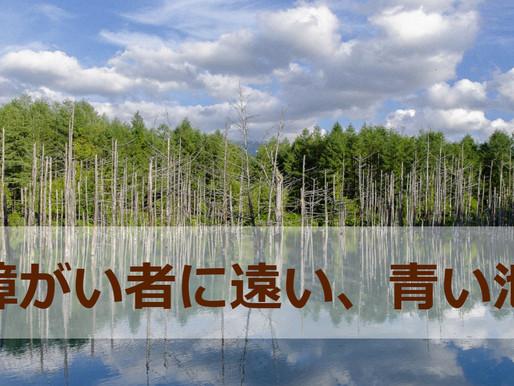 (No.61)青い池、障がい者には遠かった