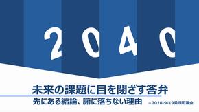 (No.50) 説明責任を避ける/美瑛町・公共施設長期見通し