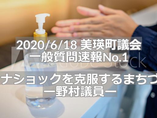 (No.87) 議会レビュー コロナショックを克服するまちづくり(一般質問・野村議員)