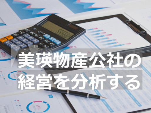 (No.96) 美瑛物産公社ってどんな会社?
