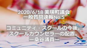 (No.91) 議会レビュー|コミュニティ・スクールの今後、ほか(一般質問・桑谷議員)