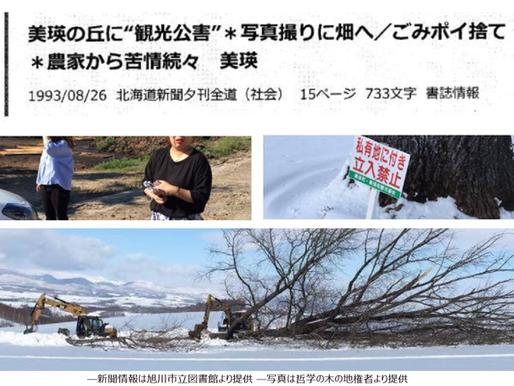 (No.39) 25年たって未解決、美瑛~観光客の農地侵入
