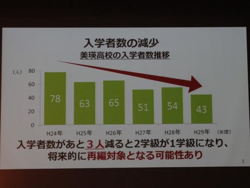 (No.34) 地域課題解決プロジェクト~美瑛高校