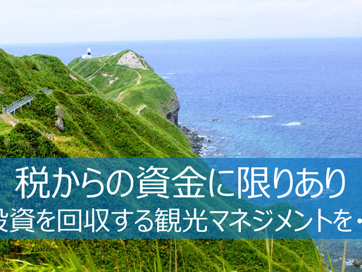 (No.49)成長市場のシェアがとれない美瑛~行政主導の観光マネジメントの限界