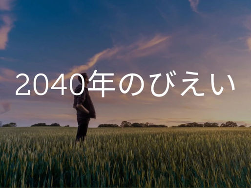 V-06 2040年のびえい|未来を創るため、今すべきこと