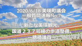 (No.93) 議会レビュー|新たな美瑛観光、ほか(一般質問・穂積議員)