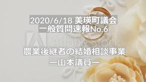 (No.92) 議会レビュー 農業後継者の結婚相談事業(一般質問・山本議員)