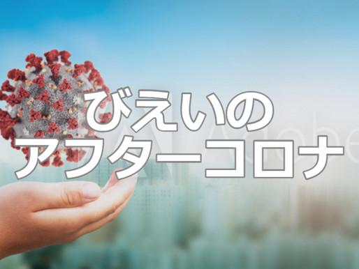(No.86) パンデミックと産業構造~6月議会に期待
