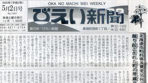 (No.83) 埋蔵金という名のSTORY|びえい新聞