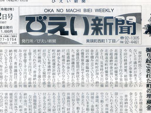 (No.83) 埋蔵金という名のSTORY びえい新聞