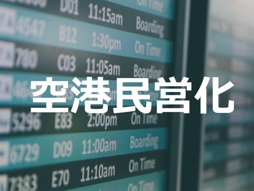 (No.71)旭川空港の民営化に備える