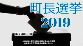 町長選挙2019