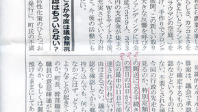 (No.85) 誤報を続けるびえい新聞