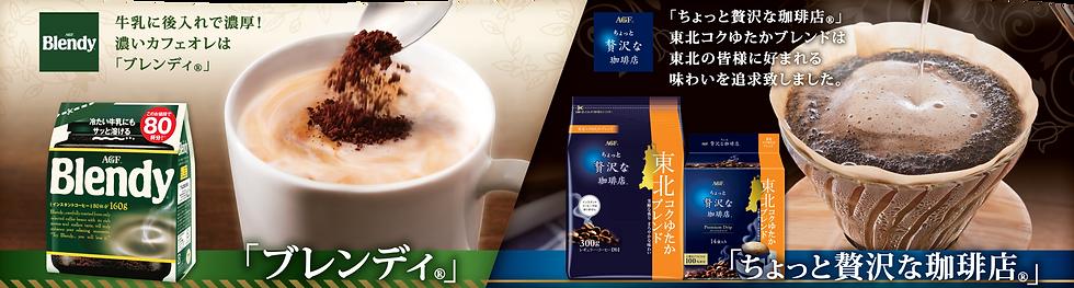 コーヒー2種.png