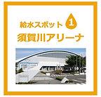 須賀川アリーナ.jpg