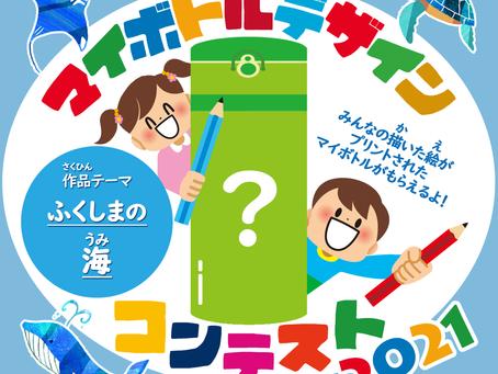 マイボトルデザインコンテスト2021 のお知らせ