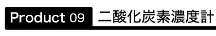 09二酸化炭素.png